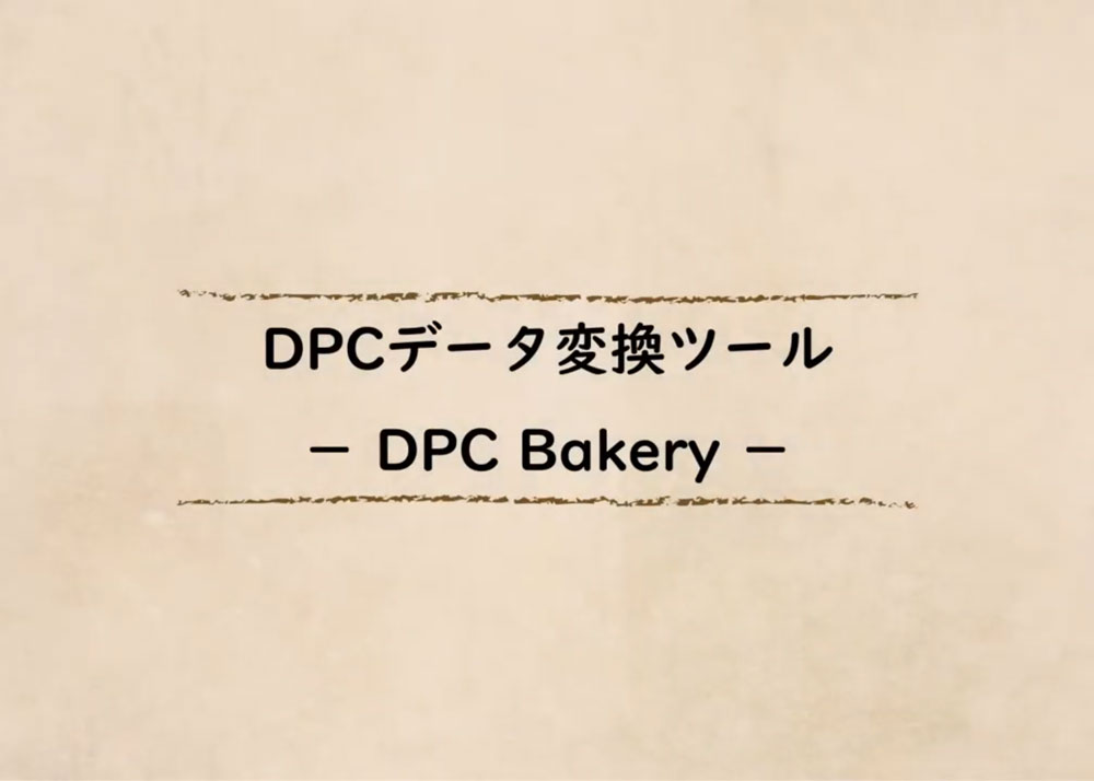 DPCデータ変換ツール DPCBakeryのイメージ画像