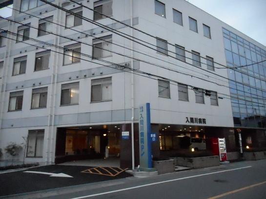 入間川病院